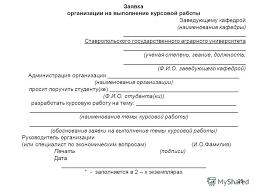 Презентация на тему КУРСОВАЯ РАБОТА по дисциплине  25 25 Заявка организации на выполнение курсовой