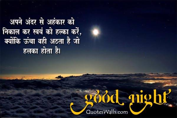 good night messages for friends in marathi