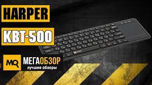 Обзор <b>HARPER KBT</b>-500. <b>Клавиатура</b> для SmartTV - YouTube