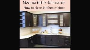 10 creative how to clean sticky wood kitchen cabinets collections
