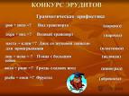 Конкурсы по русскому языку 4 класс