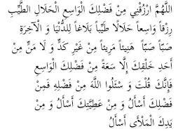 Image result for دعای رزق و روزی
