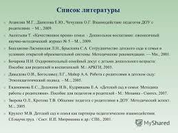 Презентация на тему Дипломная работа Семья и детский сад  19 Список литературы