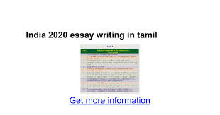 essay writing in tamil google docs