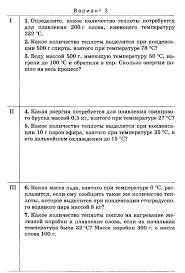 Контрольная работа № по теме Расчёт количества теплоты  Контрольная работа №3