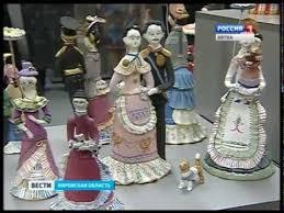 Дымковская игрушка реферат видео Лепка рф В Кирове открылась выставка посвящ