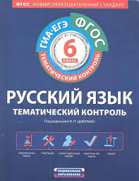 ФГОС Русский язык Тематический контроль класс Цыбулько И  Русский язык Тематический контроль 6 класс