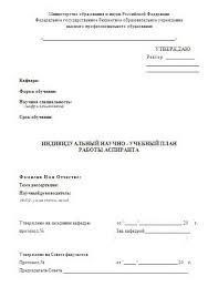 Аспирантура рф индивидуальный план индивидуальный план  индивидуальный план аспиранта Обоснование пояснительная записка выбора темы диссертации второй лист
