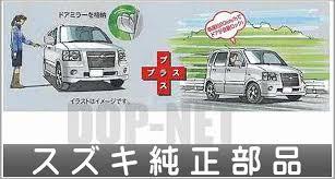 miller chevrolet mw remote miller auto door lock system suzuki genuine parts chevrolet mw parts me34s parts genuine suzuki suzuki genuine suzuki