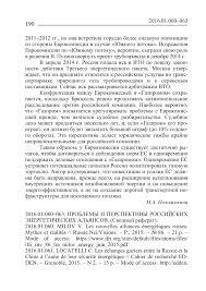 Проблемы и перспективы российских  Показать еще