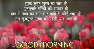 good morning shayari hd wallpaper photo