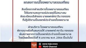 ดราม่าร้อน 'นายแพทย์หนุ่ม' โพสต์หมิ่น ในหลวง ร.9  ล่าสุดโรงพยาบาลแถลงไล่ออกทันที - TOJO News