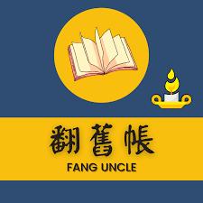 翻舊帳|歷史-台灣-文化