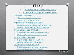 Презентация на тему Функциональные стили подстили жанры План  2 План