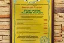 Шуточные дипломы ru Диплом для наилучшего продавца