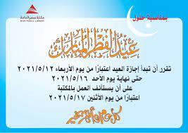 اجازة عيد الفطر – مكتبه مصر العامة Misr Public Library