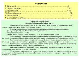 Порядок оформления реферата по курсу ГО и ЧС Дезактивация  3