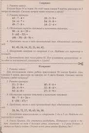 Календарно тематическое планирование класс УМК Школа России  Контрольная работа № 3 по теме