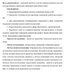 diplom shop ru Официальный сайт Здесь можно скачать  Диплом Совершенствование управления социальной защитой Диплом на тему Совершенствование управления социальной защитой Скачать Диплом Совершенствование