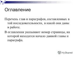 Презентация на тему Курсовая работа Курсовая настоящее  9 Оглавление