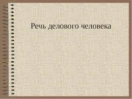 Урок по развитию речи Роль книги в нашей жизни  Книга на тему речь человека
