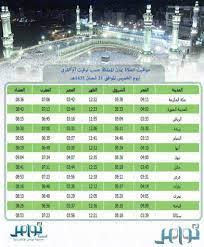 مواعيد الصلاة الفجر في جدة