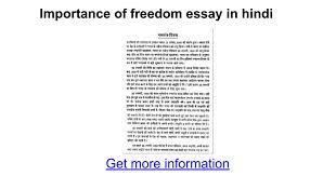 importance of dom essay in hindi google docs