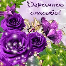 Открытка с фантастическими цветами и надпись спасибо