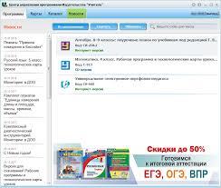 ЦУП - центр управления программами <b>издательства Учитель</b> ...