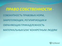 Презентация на тему Тема СОБСТВЕННОСТЬ ПРЕДПРИНИМАТЕЛЬСТВО И  6 ПРАВО СОБСТВЕННОСТИ