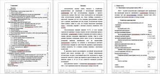 Расчетно пояснительная записка Модернизация трубозажимного  Расчетно пояснительная записка Модернизация трубозажимного устройства бурового ключа АКБ 4 Дипломная работа