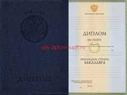 Диплом бакалавра с приложением в Санкт Петербурге Купить диплом  Диплом бакалавра с приложением в Санкт Петербурге