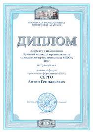 Кафедра Юнеско Серго Антон Геннадьевич Серго Антон Геннадьевич