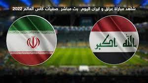 بث مباشر مباراة العراق وايران iraq vs iran - YouTube