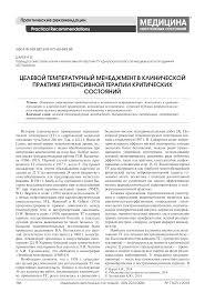 Целевой температурный менеджмент в клинической практике  target temperature management in clinical practice of intensive care for critical states