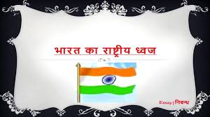 hindi essay on national flag of agrave curren shy agrave curren frac agrave curren deg agrave curren curren agrave curren agrave curren frac  hindi essay on national flag of agravecurrenshyagravecurrenfrac34agravecurrendegagravecurrencurren agravecurren149agravecurrenfrac34 agravecurrendegagravecurrenfrac34agravecurrenmiddotagraveyen141agravecurren159agraveyen141agravecurrendegagraveyen128agravecurrenmacr agravecurrensectagraveyen141agravecurrenmicroagravecurren156 agravecurrenordfagravecurrendeg agravecurrenumlagravecurreniquestagravecurrennotagravecurren130agravecurrensect