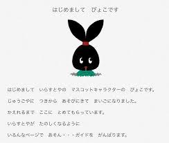 いらすとやの素晴らしさについて書いてみた Onsen