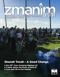 Zmanim Fall 2016 v9 by Congregation Beth El - issuu