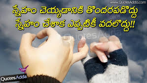 Beautiful Friendship Quotes Telugu Best of LatestBeautiful Telugu Nice Friendship Quotes QuotesAdda