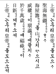 Indeed, the wiktionary uses phonetic hangul, along with more. The Case For Hangul As The World S Easiest Writing System By Heraa Medium