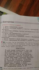 класс повторение контрольные вопросы и задания Школьные  5 класс повторение контрольные вопросы и задания