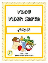 Food Flash Cards Food Flashcards By Arabic Playground Teachers Pay Teachers