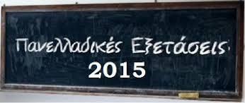Αποτέλεσμα εικόνας για πανελλαδικες 2015