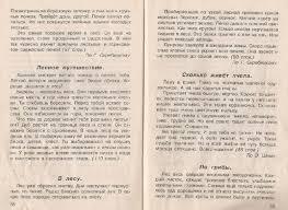 Скачать Диктанты по русскому языку класс Л А Аксенова