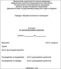 Отчет по производственной практике электромонтера на предприятии  Отчет по производственной практике электромонтера на предприятии для вас