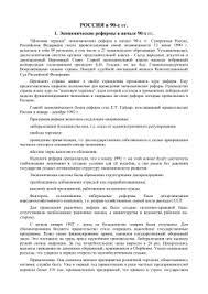 Тема Современная Россия  РОССИЯ в 90 е гг 1 Экономические реформы в начале 90 х