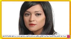مروة عبد المنعم بحالة نفسية سيئة بعد الطلاق وتطلب مساعدة والدتها...وأبنائها  وبراءتها بقضية خادمتها - YouTube