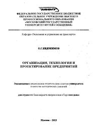 НТБ МИИТа №3526