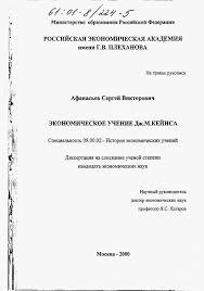 Образец титульного листа диссертации cymisliptighkecom s diary  образец титульного листа диссертации 2015 Образец титульного листа магистерской