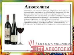 Алкоголизм как девиантное поведение курсовая Как бросить пить  Алкоголизм как девиантное поведение курсовая фото 75